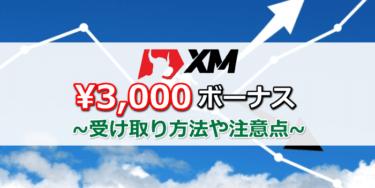 XM3000円口座開設ボーナスの受け取り方法