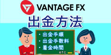VantageFX出金方法│手順・手数料・出金ルール・着金時間