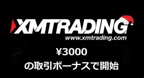 XM広告2