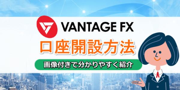 Vantage FX口座開設アイキャッチ
